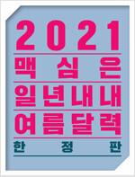 맥심 달력 Maxim Calendar 2021 (한정판)