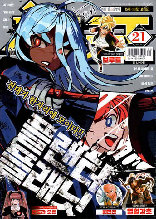 코믹 챔프 Vol.21