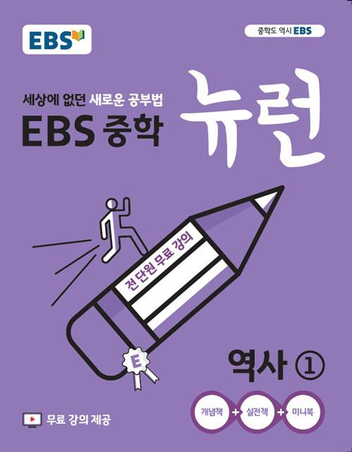 EBS 중학 뉴런 역사① (2021년)
