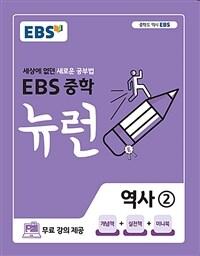 EBS 중학 뉴런 역사② (2021년)
