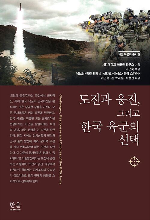 도전과 응전, 그리고 한국 육군의 선택