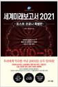[eBook] 세계미래보고서 2021 (포스트 코로나 특별판)