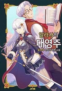 [세트] 알라사의 대영주 (총6권/완결)