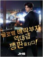 [세트] 글로벌 벼락부자, 역대급 깽판을 치다! (총10권/완결)