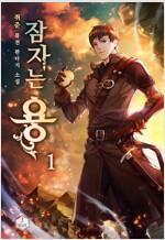 [세트] 잠자는 용 (총8권/완결)