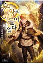 [세트] 용왕의 아들이 되었다 (총6권/완결)