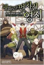 [세트] 평화로운 먼치킨 영지 (총7권/완결)
