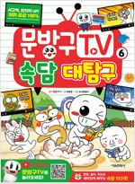 문방구TV 6 : 속담 대탐구