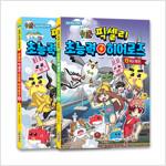잠뜰TV 픽셀리 초능력 히어로즈 1~2 세트 - 전2권