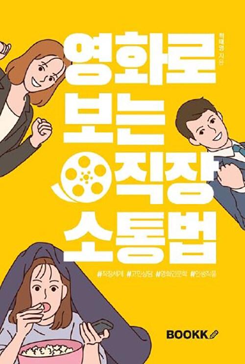 영화로 보는 직장 소통법