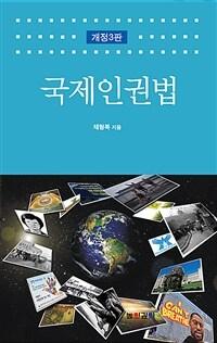 국제인권법 / 개정3판