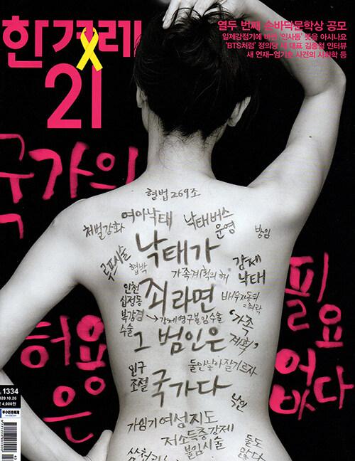 한겨레21 제1334호 : 2020.10.26