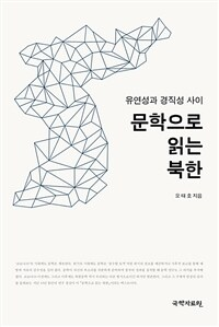 문학으로 읽는 북한 : 경직성과 유연성 사이