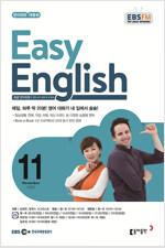 EBS FM Radio Easy English 초급 영어 회화 2020.11