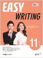 EBS FM Radio Easy Writing 이지 라이팅 2020.11