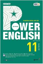 EBS FM Radio Power English 중급 영어회화 2020.11