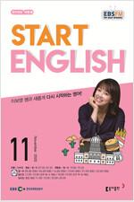 EBS FM Radio Start English 2020.11