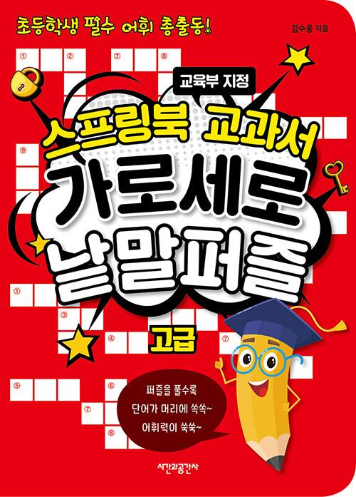 스프링북 교과서 가로세로 낱말퍼즐 : 고급 (스프링)