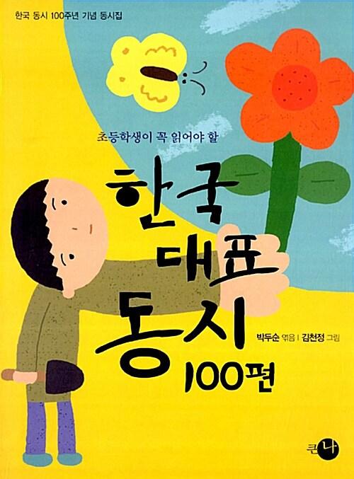 한국 대표 동시 100편
