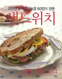 샌드위치 : Basic·bread·sauce·jam·cheese·ham·vagetables·soup