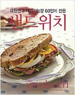 [중고] 대한민국 제과기능장 60인이 만든 샌드위치
