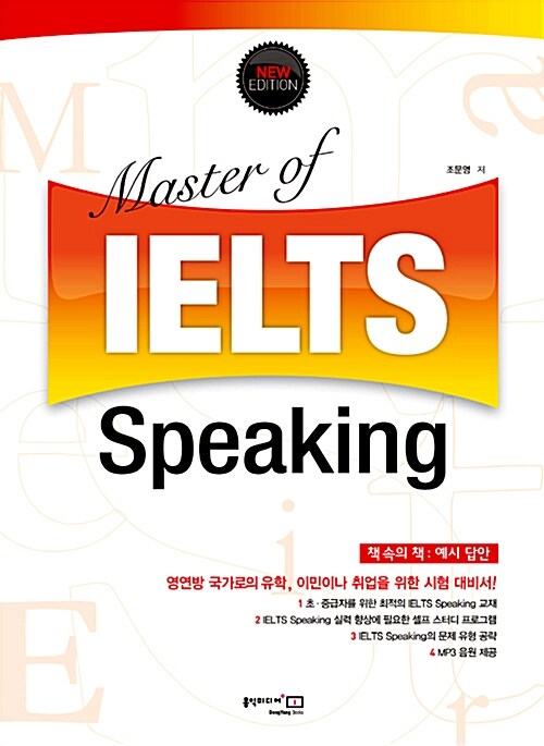Master of IELTS Speaking