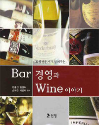 (호텔전문가가 알려주는)Bar 경영과 Wine 이야기