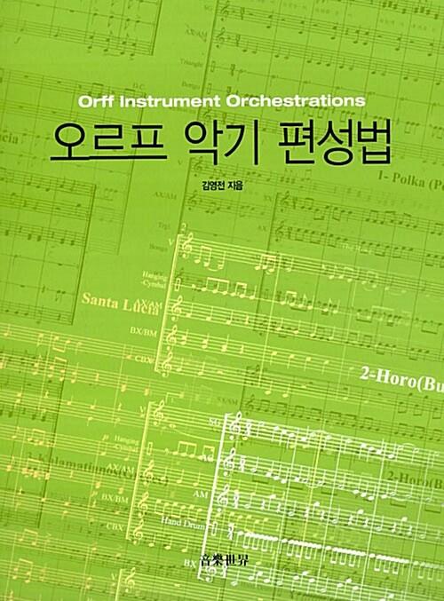 오르프 악기 편성법