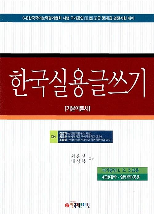 한국실용글쓰기