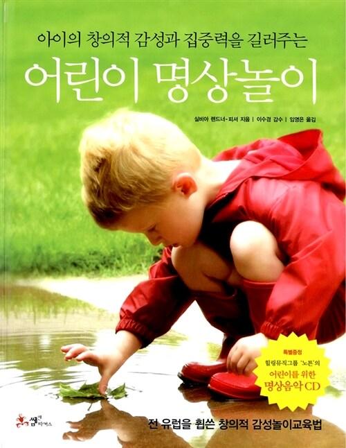 어린이 명상놀이 (CD 포함)