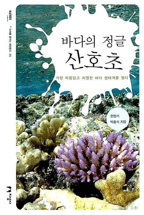 바다의 정글 산호초