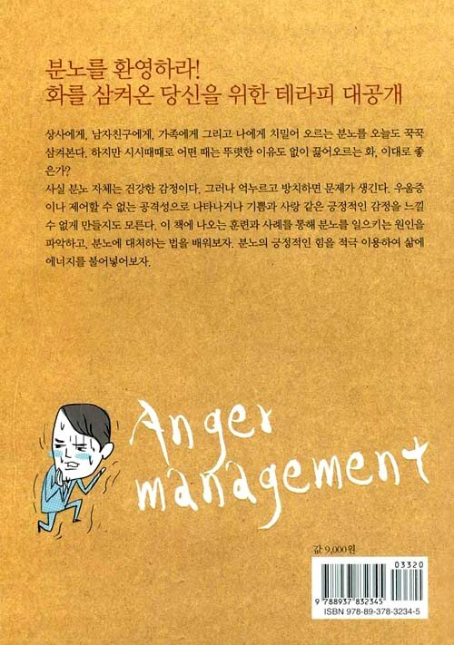 분노는 나의 힘 : 에너지를 업(up) 시키는 분노관리법