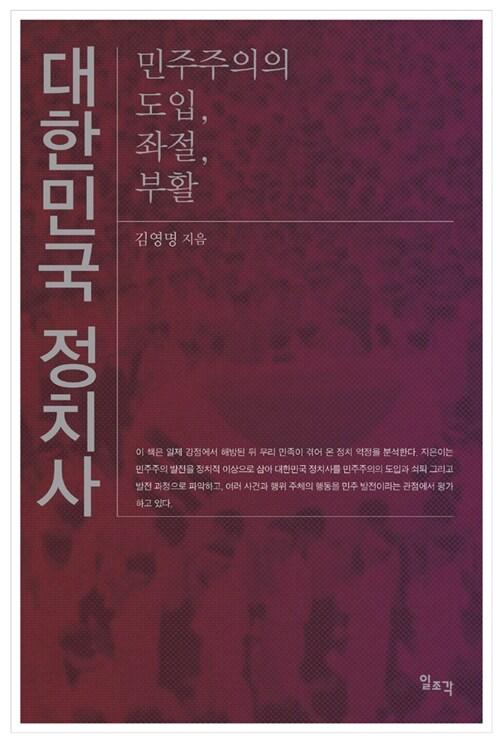 [중고] 대한민국 정치사