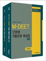 2022 박선우 교수의 M.DEET 단원별 기출문제 해설집 : 자연과학 1