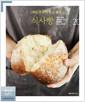 [중고] 매일 만들어 먹고 싶은 식사빵