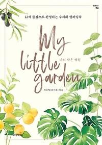 나의 작은 정원