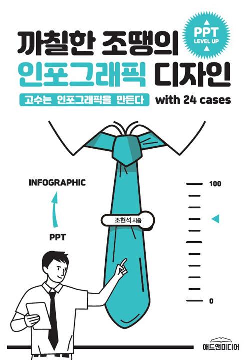 까칠한 조땡의 인포그래픽 디자인 : with 24 cases : 고수는 인포그래픽을 만든다