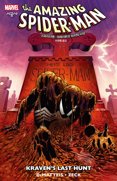 스파이더맨 : 크레이븐의 마지막 사냥