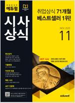 월간최신 취업에 강한 에듀윌 시사상식 2020.11