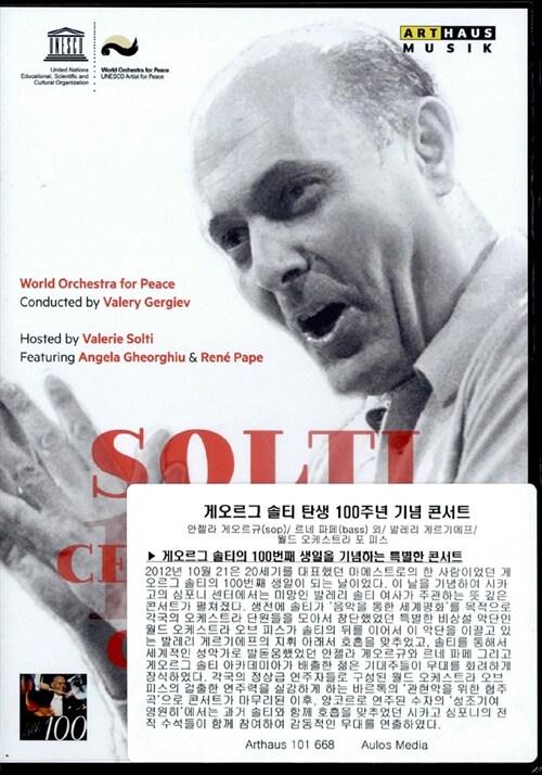 [수입] 게오르그 솔티 탄생 100주년 기념 콘서트