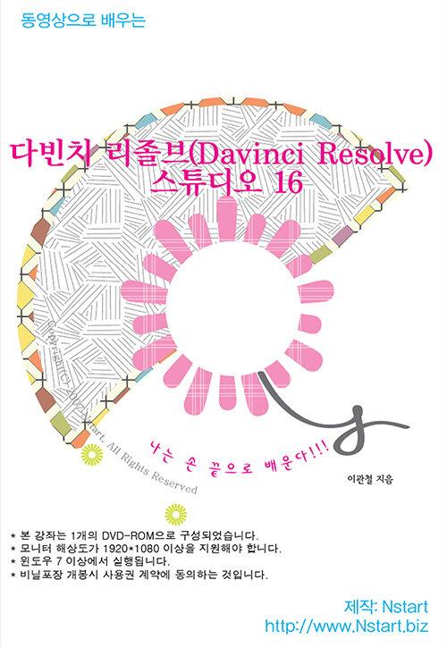 [DVD] 동영상으로 배우는 다빈치 리졸브(Davinci Resolve) 스튜디오 16 - DVD 1장
