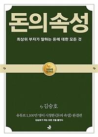 돈의 속성 (100쇄 기념 에디션, 양장)
