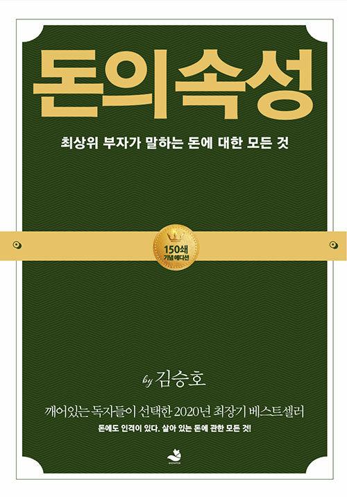 돈의 속성 (150쇄 기념 에디션)