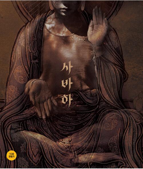 [블루레이] 사바하 : 일반판 (2disc)
