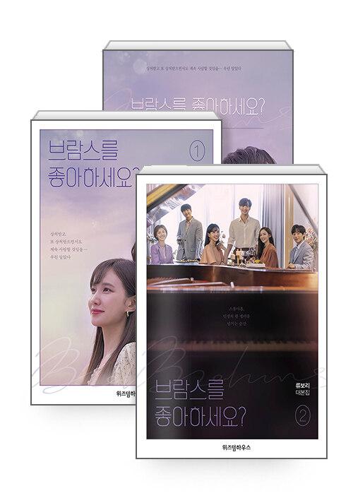 [세트] 브람스를 좋아하세요? OST 피아노 연주곡집 + 브람스를 좋아하세요? 류보리 대본집 1~2 세트 - 전3권