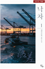 [세트] [GL] 낙차 (총6권/완결)