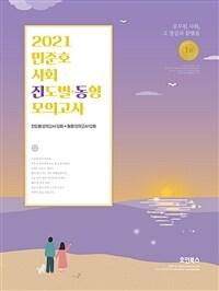 2021 민준호 사회 진도별.동형 모의고사