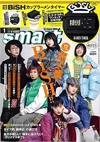 smart (スマ-ト) 2021年 01月號 (雜誌, 月刊)