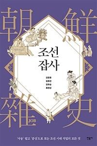 조선잡사 - '사농' 말고 '공상'으로 보는 조선 시대 직업의 모든 것