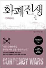 화폐전쟁 4 : 전국시대